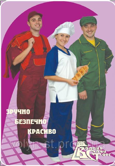 Спецодяг та робочий одяг у Луцьку