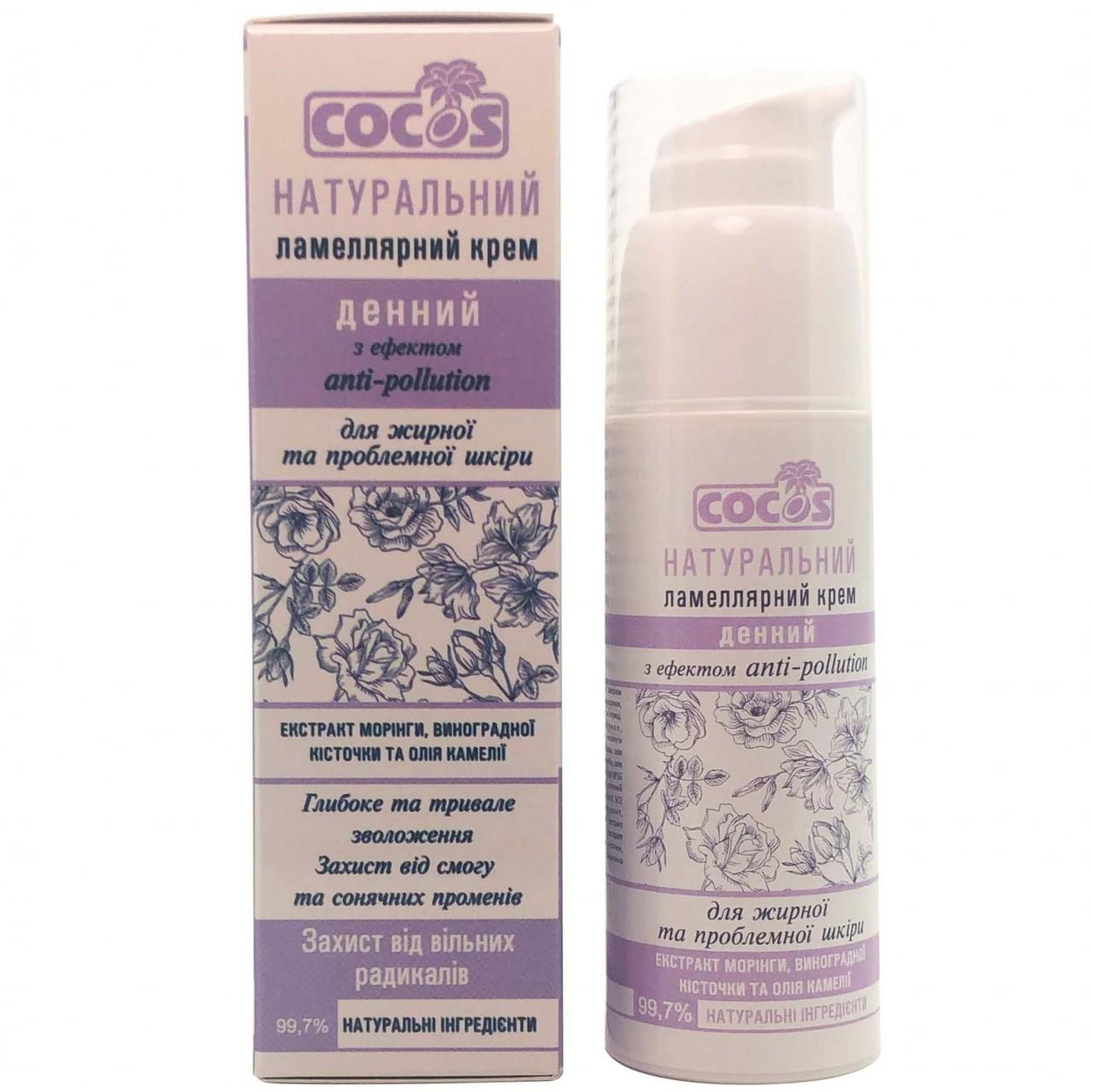 Ламелярний крем Cocos Денний з ефектом Anti-Pollution для жирної та проблемної шкіри 50 мл