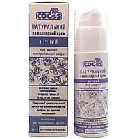 Ламелярний крем Cocos Нічний для жирної та проблемної шкіри 50 мл