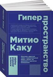 Книга Гиперпространство. Автор - Митио Каку (Альпина)