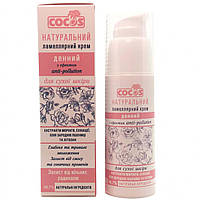 Ламелярний крем Cocos Денний з ефектом Anti-Pollution для сухої шкіри 50 мл