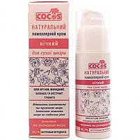 Ламелярний крем Cocos Нічний для сухої шкіри 50 мл