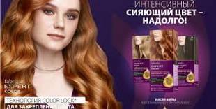 Стойкая крем-краска для волос Максимум цвета серии Expert Color