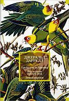 Три билета до Эдвенчер. Под пологом пьяного леса. Земля шорохов - Джеральд Даррелл (978-5-389-12449-3)