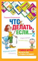 Петрановская Л.В. Психологическая игра для детей. Что делать если...2