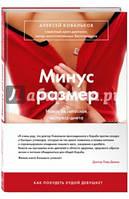 Ковальков Алексей Владимирович Минус размер. Новая безопасная экспресс-диета