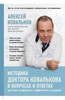 Ковальков Алексей Владимирович Методика доктора Ковалькова в вопросах и ответах