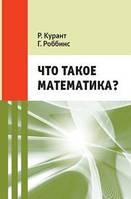 Курант Р. Что такое математика? Классическая научно-популярная книга для школьников