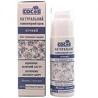 Ламеллярный крем Cocos Ночной для чувствительной кожи 50 мл