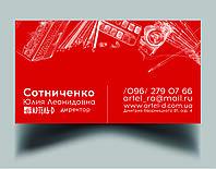VIP Визитки на дизайнерском картоне, фото 1
