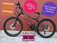 """Горный велосипед Azimut Extreme Азимут Екстрим 26 """" дюймов D"""