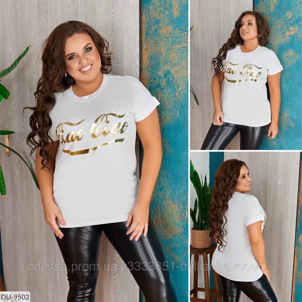 Модная женская футболка с золотым принтом. Большой размер!