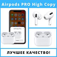 1в1 копия AirPods Pro! Наушники беспроводные Airpods PRO High Copy