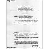 Поточне та тематичне оцінювання Алгебра 10 клас Профільний рівень Авт: Роганін О. Вид: Гімназія, фото 2
