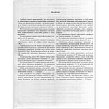 Поточне та тематичне оцінювання Алгебра 10 клас Профільний рівень Авт: Роганін О. Вид: Гімназія, фото 4