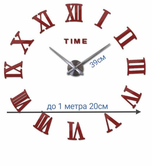 """Годинники настінні червоні діаметр від 80см до 1 метр 20см """"римські 3D годинник великі"""""""