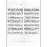 Поточне та тематичне оцінювання Алгебра 11 клас Профільний рівень Авт: Роганін О. Вид: Гімназія, фото 4