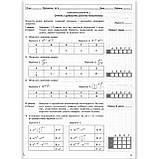Поточне та тематичне оцінювання Алгебра 11 клас Профільний рівень Авт: Роганін О. Вид: Гімназія, фото 5