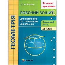Поточне та тематичне оцінювання Геометрія 11 клас Профільний рівень Авт: Роганін О. Вид: Гімназія