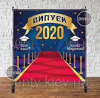 Баннер Випуск 2022 (красная дорожка) (Без каркаса)