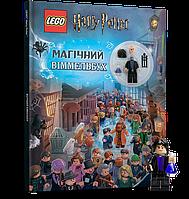 LEGO® Harry Potter™. Магічний віммельбух   Artbooks