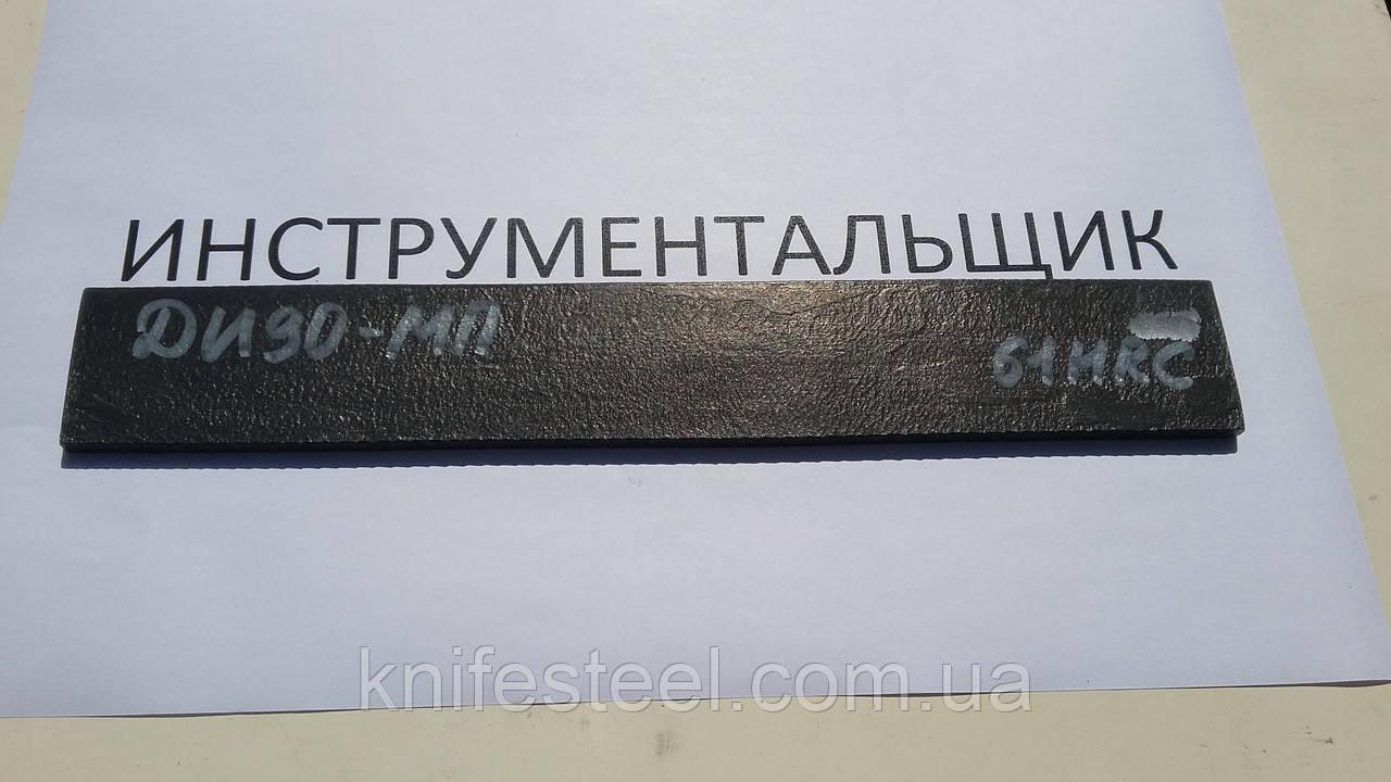 Заготовка для ножа сталь ДИ90-МП 195-205х38-39х3,6-3,9 мм термообработка (62-63 HRC)