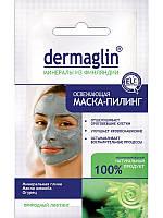 Dermaglin маска-пилинг для лица Освежающая 20 г