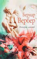 Империя ангелов. Вербер Бернар.