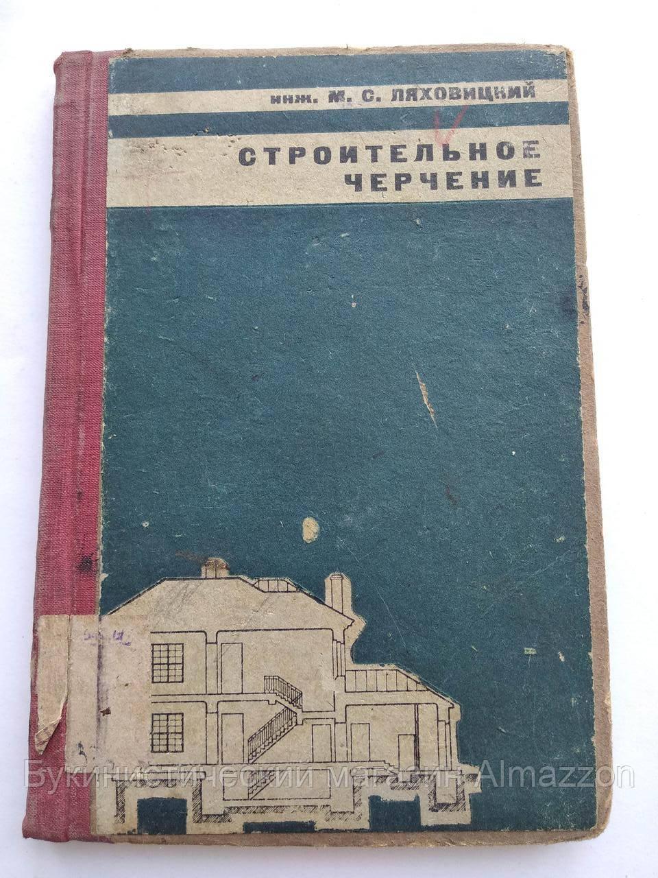 Строительное черчение. М.С.Ляховицкий. 1932 год
