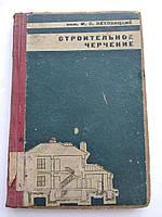 Строительное черчение. М.С.Ляховицкий. 1932 год, фото 1
