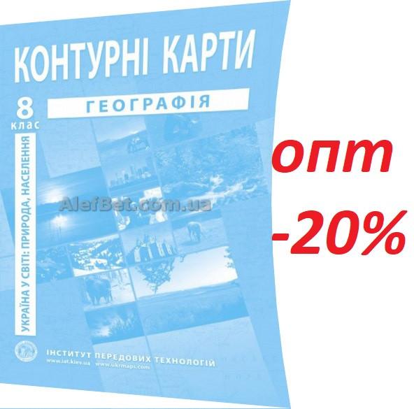 8 клас / Контурна карта. Географія. Україна в світі: природа, населення / Інститут передових технологій