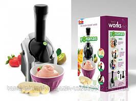 Машинка для приготовления мороженого Yonanas Fruit Ice Cream Maker, мороженица