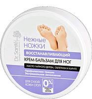 Dr.Sante крем-бальзам для ног Восстанавливающий 100 мл Нежные ножки