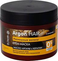 Dr.Sante Argan Hair крем-маска для поврежденных волос Роскошные волосы 300 мл