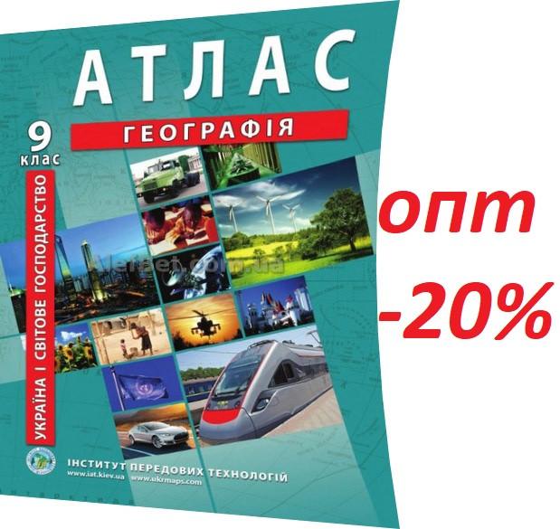 9 клас / Атлас. Географія. Україна і світове господарство / Інститут передових технологій