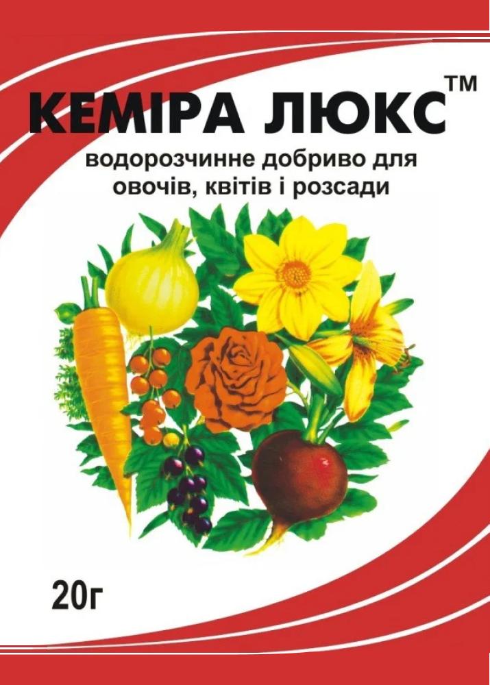 Кемира люкс 20 г минеральное удобрение для овощей, цветов и рассады