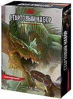 Настольная игра Dungeons & Dragons Стартовый набор