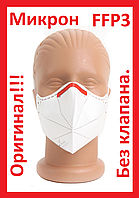 ОРИГИНАЛ! Защитная маска, респиратор, Микрон, FFP3, ФФП3, для лица, (вирусы, бактерии, споры)