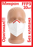 ОРИГИНАЛ! 10 ШТ. Защитная маска, респиратор, Микрон, FFP3, ФФП3, для лица, (вирусы, бактерии, споры)