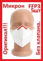 ОРИГИНАЛ! 5 ШТ. Защитная маска, респиратор, Микрон, FFP3, ФФП3, для лица, (вирусы, бактерии, споры)