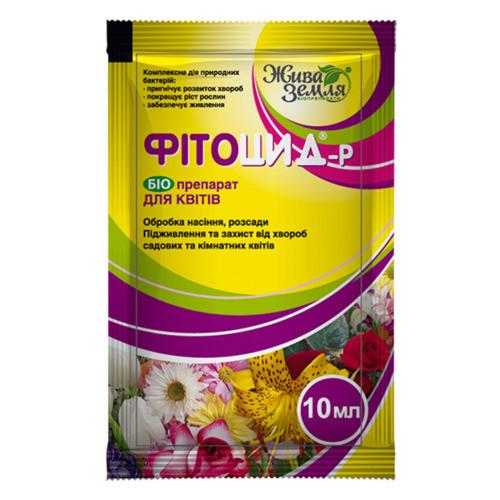 Биофунгицид Фитоцид-р цветочный(10 мл) — защита от грибковых и бактериальных болезней
