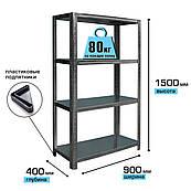 Стелаж металевий 1800*900*400 мм для складу, господарства, гаражу, на балкон, підвалу