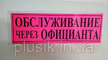 Табличка пластиковая А-5(11*30) Обслуживание (1 шт)