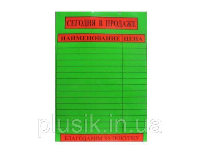 Пластикова Табличка А-3.5(20*42)Сьогодні у продажу (1 шт)