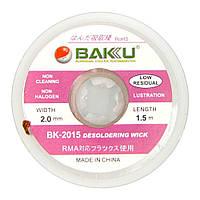 Лента-оплетка (для снятия припоя)  BK-2015 (2.0мм/1.5м)  на катушке Baku