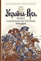 Україна-Русь: роман-дослідження   Книга 2