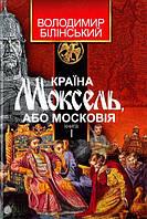 Країна Моксель або Московія  кн. 1 (в3-х томах)