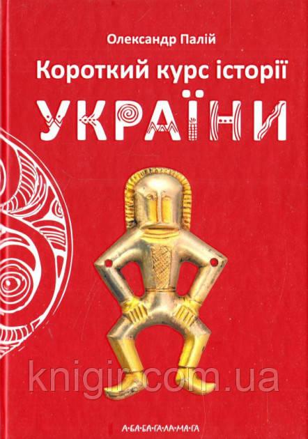 Короткий курс історії України (тв)