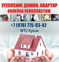 Оклейка пенопластом дома Севастополь. Оклейка фасада дома пенопластом в Севастополе. Оклейка домов пенопластом