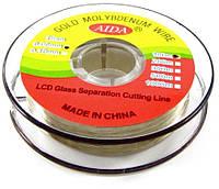Струна металлическая для разделения дисплеев и сенсоров 0,08 мм 100 м Aida